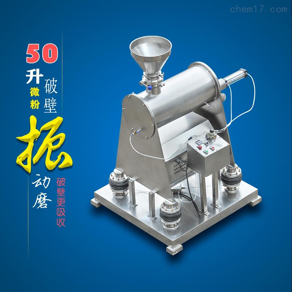 广州振动磨【超细粉碎机价格】,灵芝孢子粉超细破壁机【现货】