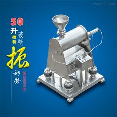 20L超细粉碎机,超微振动磨,超能破壁机
