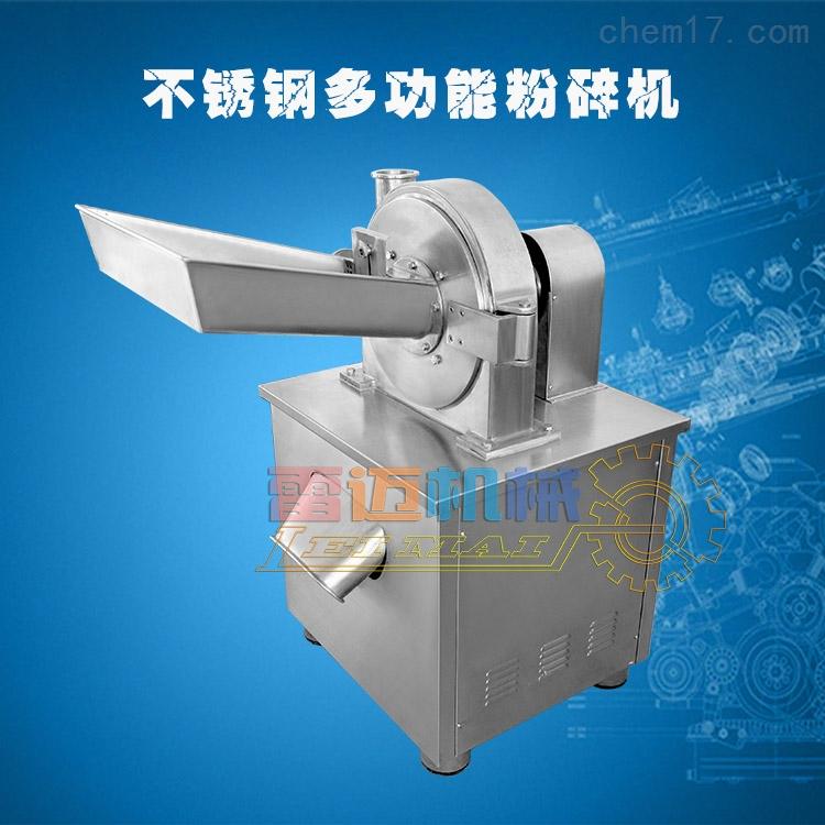 全不锈钢水冷粉碎机,粉碎机厂家现货采购价格