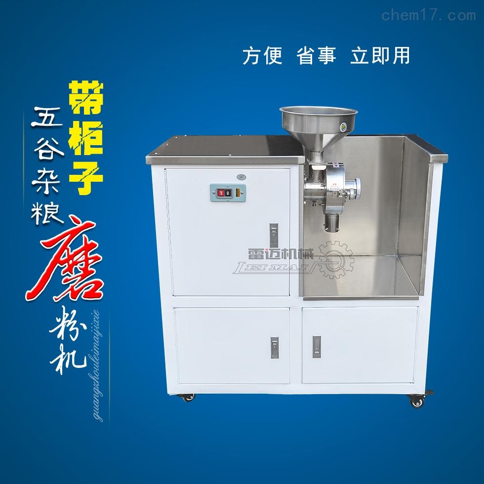 彩色柜子不锈钢磨粉机,带柜子水冷式五谷杂粮磨粉机