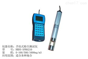 HBD5SPM4210-DS大量程便攜式微電腦粉塵測定儀