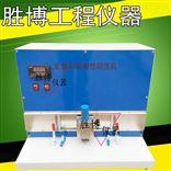 QFS-31矿物料粘附性西刷机/试验机