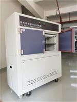 油漆老化试验箱UV3气候紫外线加速光照箱