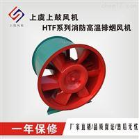 HTF-I-6.5-AHTF轴流式消防排烟风机