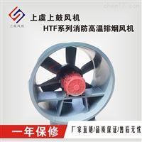 HTF-I-8-A轴流式消防排烟风机