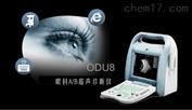 全数字眼科A/B型超声诊断仪ODU8.