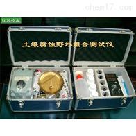 土壤腐蚀野外组合测试仪SYS-22