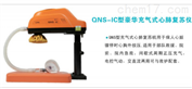 QNS-IC型豪华充气式心肺复苏仪