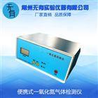 便携式一氧化氮气体检测仪