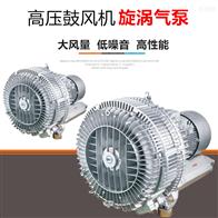 RB-91D-2涡旋高压风机 铝制旋涡气泵