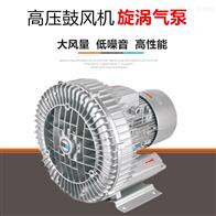 RB-81D-2高压风机生产厂家 旋涡气泵现货直销