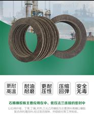 可定制低压石棉橡胶垫片规格