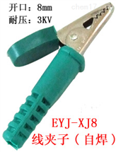EYJ-XJ8线夹子(自焊)