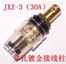 JXZ-3(30A)插孔鍍金接線柱