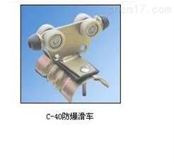 C-40防爆滑车型号型号