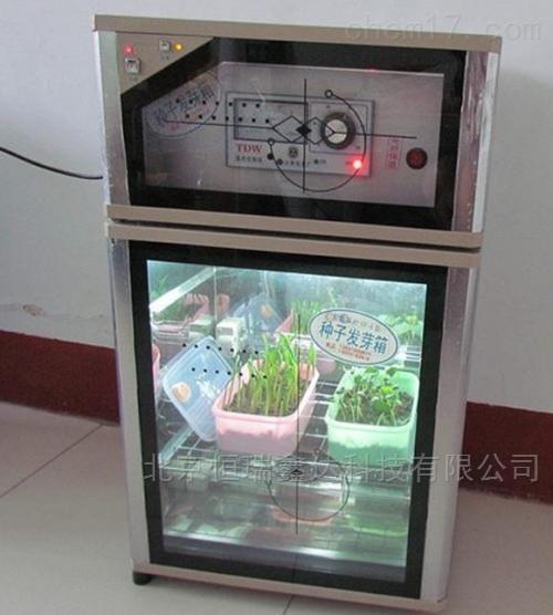 北京種子催芽箱