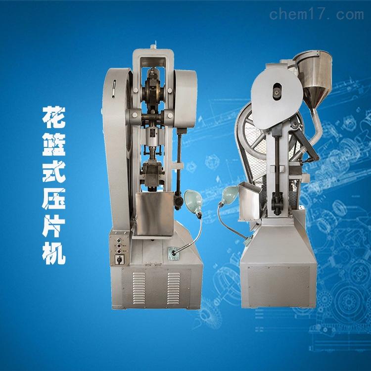 化工原料花篮式压片机多少钱一台?