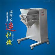 江苏食品加工专用颗粒机,摇摆式颗粒机多少钱