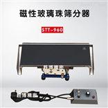 STT-960玻璃珠选形试验器