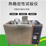 绝缘护套热稳定性试验仪 试验装置