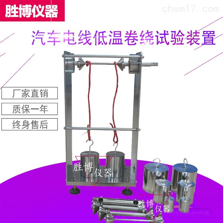 汽车电线低温卷绕试验装置 试验机