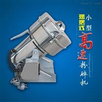 FS100S-1深圳小型家用打粉机 家用打粉机价格
