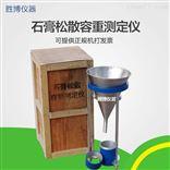 石膏松散容重测定仪 试验装置