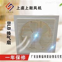 XAE-25A高品質側壁式窗式換氣扇