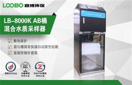 在线式LB-8000K 水质自动采样器