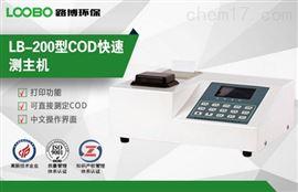 LB-200 COD快速测定仪