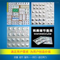 NSL-160B硬胶囊软胶囊片剂双铝包装机
