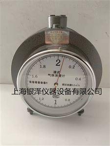 湿式气体流量计LMF-2(防腐型)
