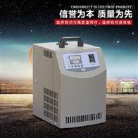 實驗室專用小型冷水機LX-150