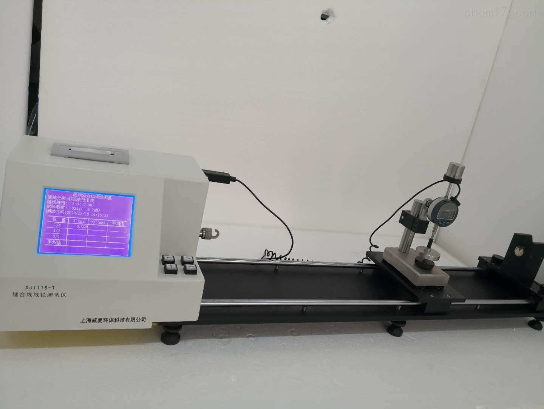 牙科车针颈部强度试验仪
