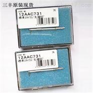 粗糙度仪测针12AAC731