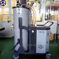 大功率工業吸塵器,380v/7500w大吸力除塵機