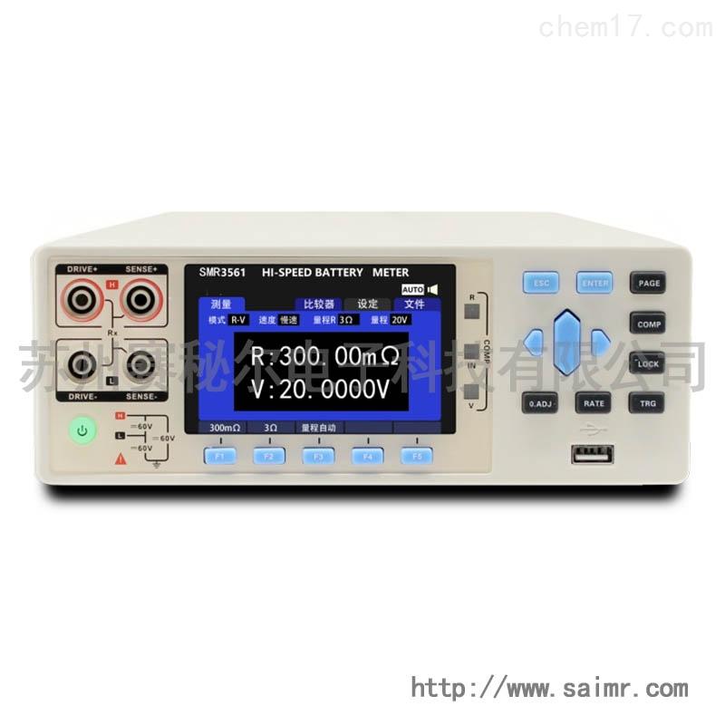 高精度電池內阻檢測儀SMR3561