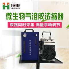 HM-QC微生物气溶胶采样器