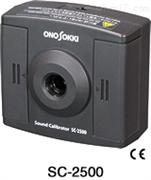 日本小野测器测量声级校准器  SC-3120