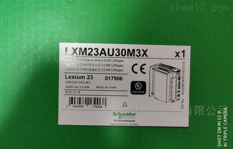 正品销售施耐德电机3kw驱动器LXM23AU30M3X
