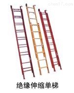 ST绝缘伸缩单梯 绝缘升降单梯 伸缩梯
