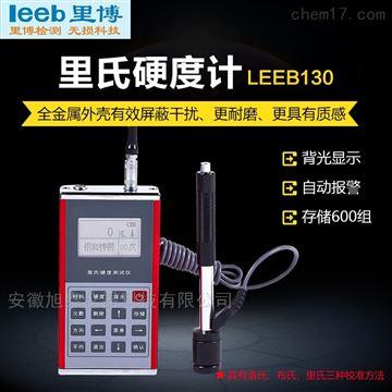 leeb130里氏硬度計