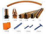 HFP-4-15/80安全滑触线