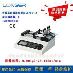 四通道兰格实验室微量注射泵 LSP04-1A