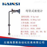 HNS-MD508弯管侧装式密度计