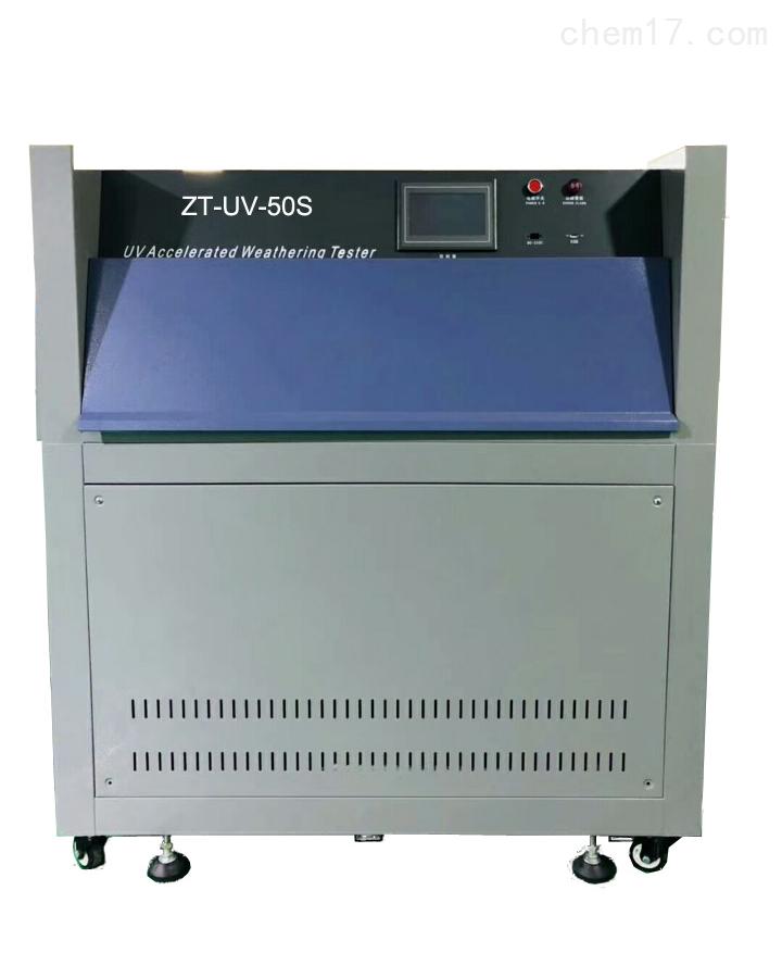 UV抗老化测试机,UV抗老化测试仪