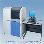 日本理学ZSX Primus III+ X射线荧光光谱仪