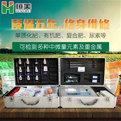 HM-FC肥料养分速测仪