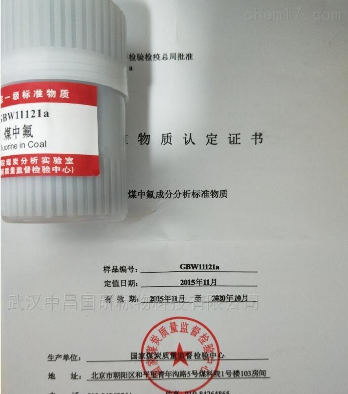 煤中氟标准物质-煤科院煤炭标样质控样