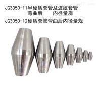 JG3050-11半硬质套管及波纹套管弯曲后小内径量规